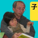 YouTube5.子どもを本好きにする一番の方法